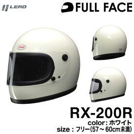LEAD工業 リード工業 RX-200R リバイバルモデル ホワイト フリーサイズ(57〜60cm未満)
