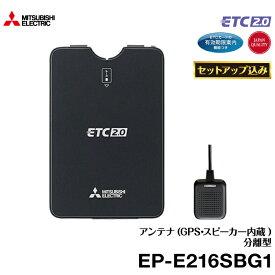 【ETCセットアップ込み】 三菱電機 四輪車用 アンテナ分離型 商用車向けETC2.0車載器 EP-E216SBG1