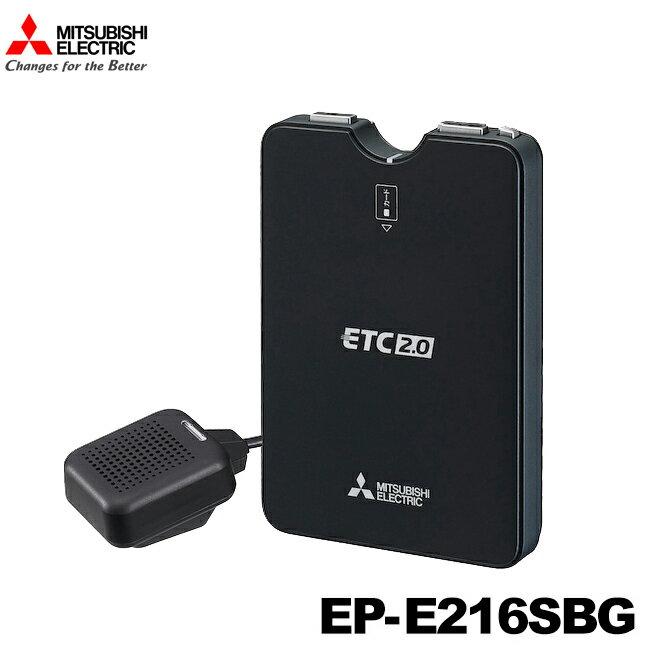 三菱電機 四輪車用 アンテナ分離型 商用車向けETC2.0車載器 EP-E216SBG