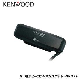 ケンウッド KENWOOD 光・電波ビーコン VICSユニット VF-M99