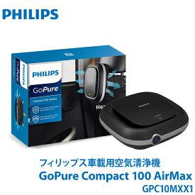 特別限定セール中♪ フィリップス PHILIPS 自動車用 車載空気清浄器 GoPure Compact 100 AirMax[GPC10MXX1][送料無料]