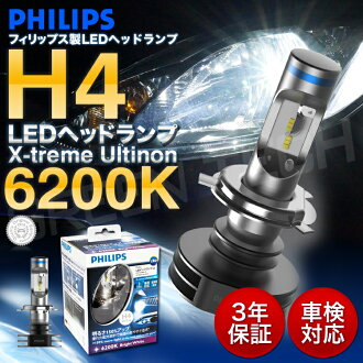 Philips new model LED H4 inspection for philips arty non ultinon 3-year warranty