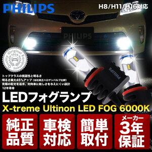 フィリップス最新モデルLEDフォグバルブフォグフォグランプ車検対応純正交換【X-tremeUltinonLEDFog6000K】<H8/11/16対応>philipsアルティノンultinon3年保証【PUP】
