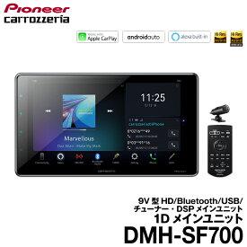 カロッツェリア carrozzeria 1Dメインユニット 9V型HD/Bluetooth/USB/チューナー・DSPメインユニット DMH-SF700 パイオニア pioneer