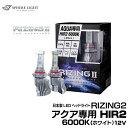 スフィアライト RIZING2 H1 6000K 12V アクア専用 【SRHB060-AQUA】 日本製LEDヘッドライト