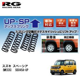 レーシングギアアップスプリングスズキスペーシア(ギア)用(MK53S)【SS045A-UP】