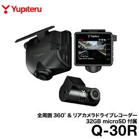 【送料無料】ユピテル Q-30R 全周囲360度+リアカメラドライブレコーダー marumie(マルミエ)