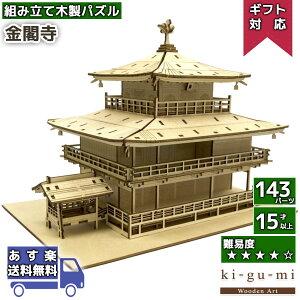 【5日までクーポン10%OFF】立体パズル 木製 kigumi 金閣寺   京都 日本 名所 COOL JAPAN   ki-gu-mi キグミ きぐみ 木組み 木製パズル 木製立体 ウッドパズル azone 組み立て 作る 3D 大人 木のおもちゃ 工