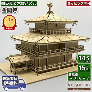 【27日まで!最大1000円クーポン】立体パズル 木製 kigumi 金閣寺 | 京都 日本 名所 COOL JAPAN | ki-gu-mi キグミ きぐみ 木組み 木製パズル 木製立体 ウッドパズル azone 組み立て 作る 3D 大人 木のおも