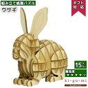 立体パズル 木製 kigumi ウサギ | ki-gu-mi キグミ きぐみ 木組み 木製パズル 木製立体 ウッドパズル azone 組み立て …
