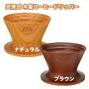 安清式 木製 コーヒードリッパー 1〜2人用 おしゃれ スタンド 円錐 漆器 クリスマス プレゼント