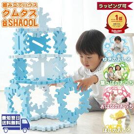 【76H限定Offクーポン】NHK おはよう日本 まちかど情報室 クムタス 組み立て立体 ブロック ハウス玩具 シャオール | 組み立てパズル 立体パズル 大きいブロック 作る 迷路 3歳 4歳 5歳 幼児 キッズ 男の子 女の子 室内 キッズハウス プレイハウス 母の日ギフト プレゼント