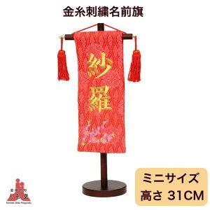 名前旗 雛人形 刺繍 ミニサイズ 飾り台付 赤桃 名前旗