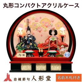 雛人形 ひな人形 ケース飾り 丸型 コンパクト アクリル 芥子親王 桜刺繍 レッドグラデーション ケース飾り