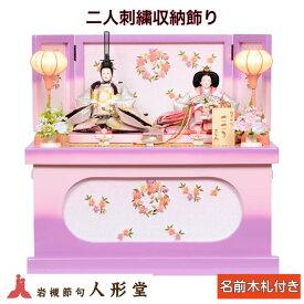 雛人形 収納飾り コンパクト 親王飾り 小三五親王 桜刺繍 ピンクラベンダー 収納飾り