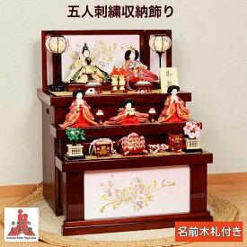 雛人形 収納飾り ひな人形 三段収納飾り 花梨塗 刺繍桜 五人飾り