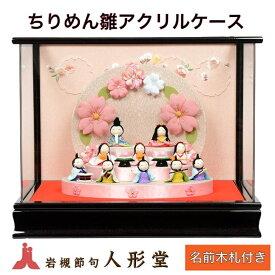 雛人形 リュウコドウ ちりめん ひな人形 コンパクト アクリル ケース飾り 花円雛10人揃え