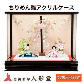 雛人形 リュウコドウ ちりめん ひな人形 コンパクト アクリル ケース飾り きらきら桜のお雛様