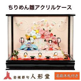 雛人形 リュウコドウ ちりめん ひな人形 コンパクト アクリル ケース飾り 舞桜雛