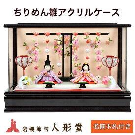 雛人形 リュウコドウ ちりめん ひな人形 コンパクト アクリル ケース飾り ぷりてぃ舞桜ぽんぽん兎雛