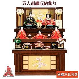 雛人形 収納飾り ひな人形 三段収納飾り オーク塗 刺繍桜 五人飾り