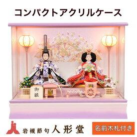 雛人形 ひな人形 ケース飾り コンパクト アクリル 芥子親王 扇桜刺繍 ピンクラベンダー ケース飾り