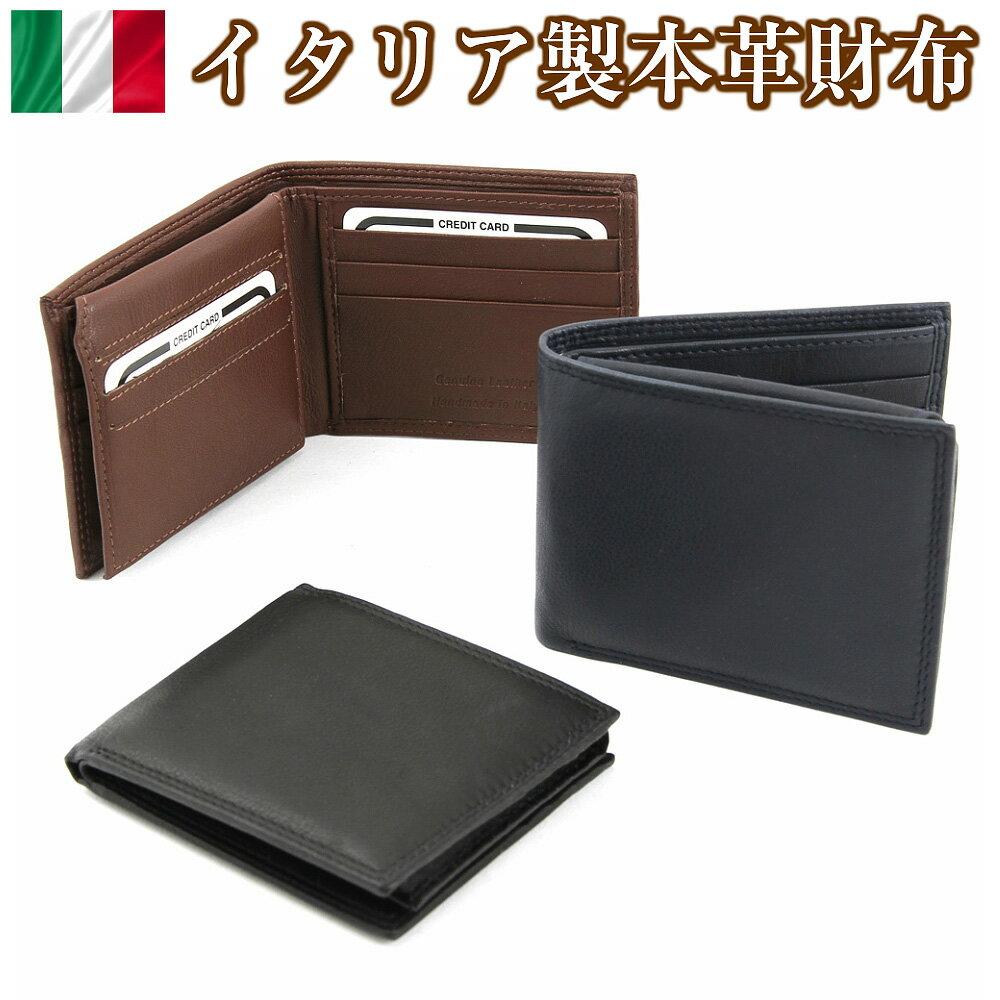 二つ折り財布 メンズ 本革 小銭入れなし 財布 二つ折り レディース イタリア製 札入れ カード たくさん イタリアンレザー 革 薄い 薄型 ブラック/ブラウン/ネイビー ITSW01