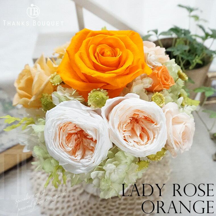 お見舞い オレンジバラ プリザーブドフラワー 花ギフト レディローズ 誕生日 結婚祝い 結婚式 電報 祝電 傘寿 米寿 米寿のお祝い 黄色 イエロー プレゼント プリザーブド バラ