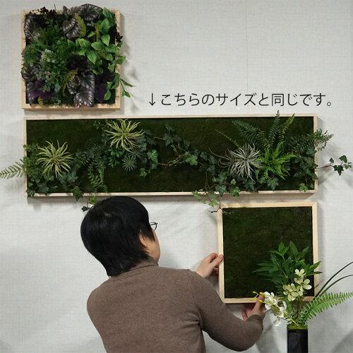 造花インテリアグリーンフレームM-3壁掛けアートおしゃれアーティフィシャルフラワー造花ウッドフレームフレームアレンジインテリアグリーン