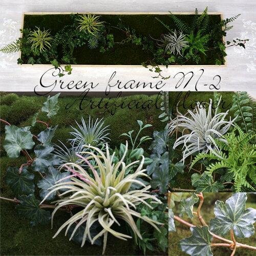 開店祝い開業祝い新築祝い造花インテリアグリーンフレームM-2壁掛けアートおしゃれアーティフィシャルグリーン造花ウッドフレームフレームアレンジインテリアグリーン