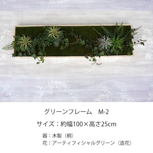 造花インテリアグリーンフレームM-2壁掛けアートおしゃれアーティフィシャルグリーン造花ウッドフレームフレームアレンジインテリアグリーン