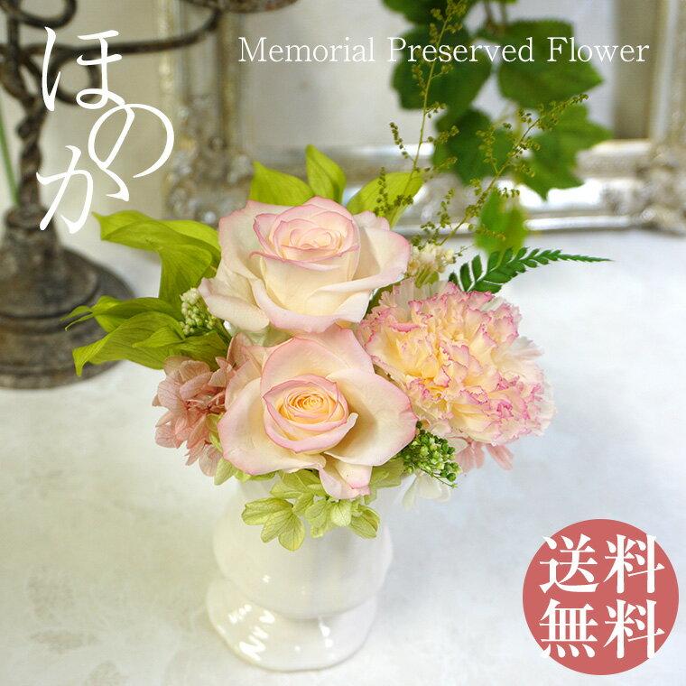 初盆 喪中見舞い 仏花 プリザーブドフラワー お供え お悔やみ 花 アレンジメント ほのか