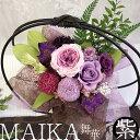 古希 祝い 和風 プリザーブドフラワー アレンジ 舞華 紫 お祝い プレゼント アレンジメント 誕生日