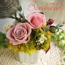 プリザーブドフラワー ギフト プレゼント ピンク 花 女性 退職祝い 結婚式 電報 や 祝電 電報 開店祝いなどのオシャレなお祝いに。誕生日 メッセージカード付...