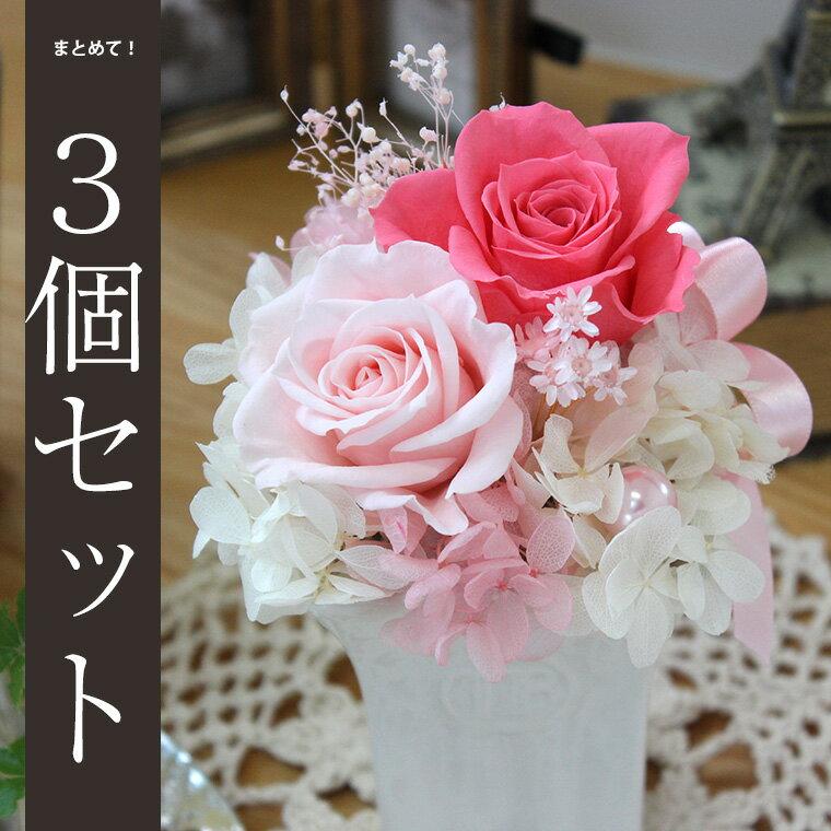 送別会 花 色が選べるまとめて3個セット!両親への花束贈呈やホワイトデーギフト、退職祝いに!入学祝い 卒業祝い 初めてのプリザーブドフラワー3個セット