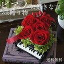 誕生日プリザ 結婚祝 還暦 ピアノ プリザーブドフラワー 還暦祝い 誕生日 花 あす楽 送料無料 メッセージカード ピア…
