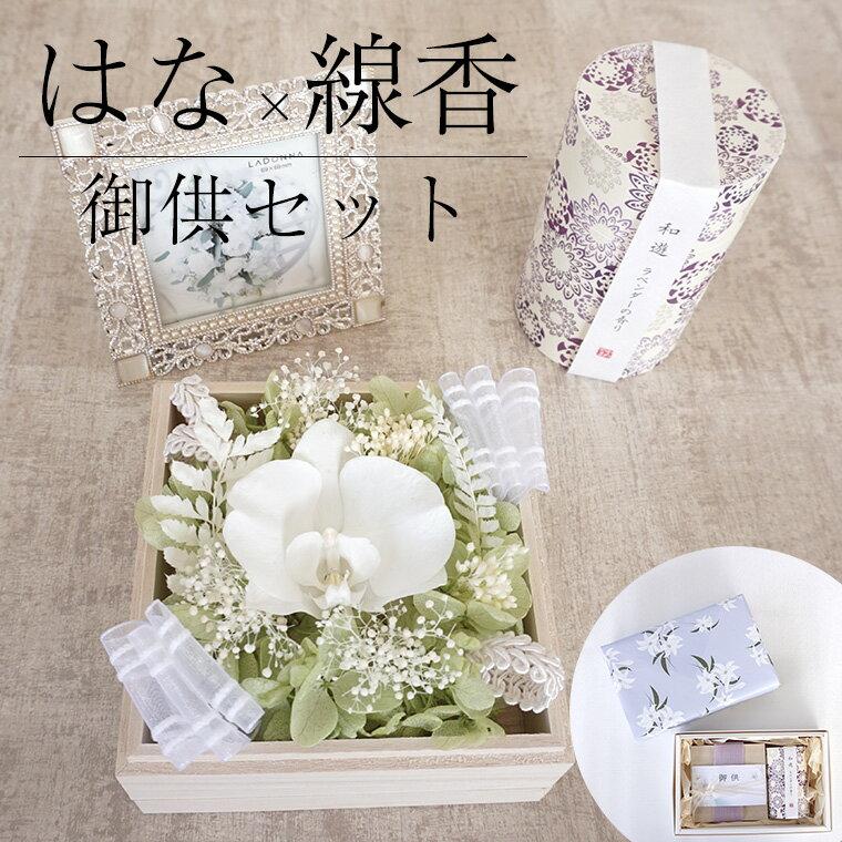 初盆 お供え お供え物 プリザーブドフラワー 線香 セット 喪中見舞い お「 桐箱のお供え花と線香セット」