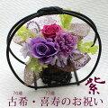 【喜寿祝い】77歳のお祝いに相応しい!紫色ギフトのおすすめを教えて!