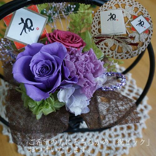 古希・喜寿のお祝いは紫色の花で!古希・喜寿のお祝いの花和風プリザーブドフラワー彩華長寿祝いシーリーズ。