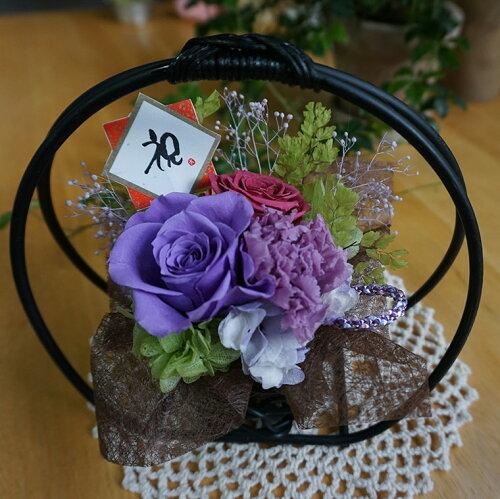 誕生日プリザ古希(古稀)・喜寿のお祝いは紫色の花で!古希祝い・喜寿祝いのプレゼント・贈り物和風プリザーブドフラワー彩華長寿祝いシーリーズ定年退職