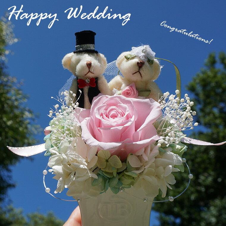 結婚式の電報に!プリザーブドフラワー 花 ギフト 「テディのフラワー結婚式」ぬいぐるみ 祝電 結婚祝い 送料無料 あす楽対応 テディベア かわいい おしゃれ メッセージ対応