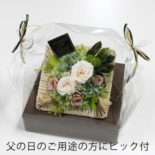 父の日ギフト昇進祝い就任祝い開店祝い開業祝い新築祝い誕生日退職祝い花グリーンをオシャレに飾るプリザーブドグリーンホワイトワイルドローズ
