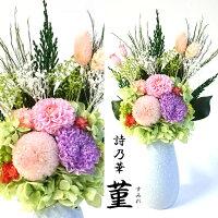 仏花プリザーブドフラワー琴お供えの花、命日などに。