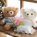 結婚式 電報 おしゃれ ぬいぐるみ 花 結婚祝い  「Happy Wedding Teddy」ミニブーケ 結婚祝い ウエルカムベア ウエルカムドール 完成品 花 結婚祝い くま ブーケ 花束 メッセー