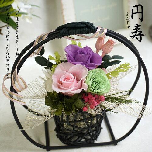 古希祝い・喜寿のお祝いに。和風プリザーブドフラワーアレンジ円寿母両親お祝い古希喜寿花プレゼント紫