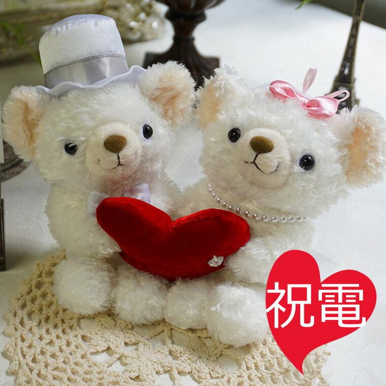 結婚式場へ電報として♪「LOVE ウエディングテディ」結婚式 電報 結婚祝い ぬいぐるみ かわいい ウエルカムテディ 完成品 結婚祝 メッセージ対応 ぬいぐるみ電報 結婚記念日