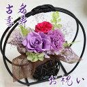 古希 お祝い プレゼント アレンジメント プリザーブドフラワー 喜寿 祝い 紫 モダン 父 母 花 男性 女性 記念 喜寿の…