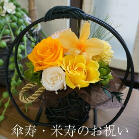 米寿 お祝い アレンジメント プレゼント プリザーブドフラワー 和風 モダン 祖母 祖父 祝い 傘寿 80歳 88歳 米寿祝い プリザーブドフラワー プリザ 和風の傘寿・米寿のお祝い「デンファレ」長寿祝い
