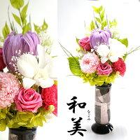 プリザーブドフラワー仏花和美(なごみ)プリザードブリザードフラワーお供え新盆初盆お供え物