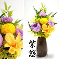 プリザーブドフラワー仏花紫悠(しゆう)プリザードブリザードフラワーお供え新盆初盆お供え物